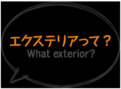 エクステリアって何?