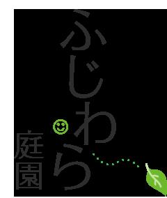 藤原庭園(ふじわらていえん)
